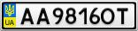 Номерной знак - AA9816OT