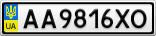 Номерной знак - AA9816XO