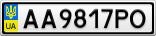 Номерной знак - AA9817PO