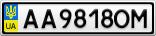 Номерной знак - AA9818OM