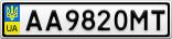 Номерной знак - AA9820MT