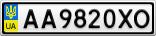 Номерной знак - AA9820XO