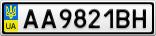Номерной знак - AA9821BH