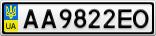 Номерной знак - AA9822EO