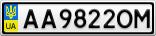 Номерной знак - AA9822OM