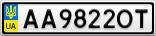 Номерной знак - AA9822OT