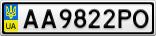 Номерной знак - AA9822PO