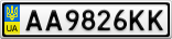 Номерной знак - AA9826KK