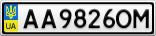 Номерной знак - AA9826OM