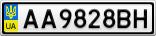 Номерной знак - AA9828BH