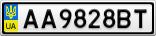 Номерной знак - AA9828BT