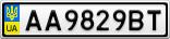 Номерной знак - AA9829BT