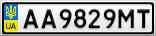 Номерной знак - AA9829MT