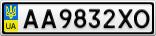 Номерной знак - AA9832XO