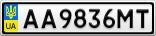 Номерной знак - AA9836MT