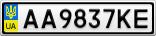 Номерной знак - AA9837KE