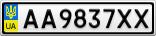 Номерной знак - AA9837XX