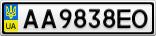 Номерной знак - AA9838EO