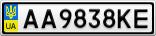 Номерной знак - AA9838KE