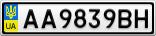 Номерной знак - AA9839BH