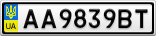 Номерной знак - AA9839BT
