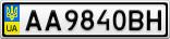 Номерной знак - AA9840BH