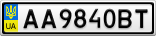 Номерной знак - AA9840BT