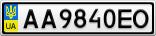 Номерной знак - AA9840EO