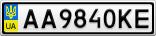 Номерной знак - AA9840KE