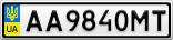 Номерной знак - AA9840MT