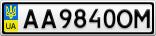Номерной знак - AA9840OM