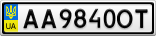 Номерной знак - AA9840OT