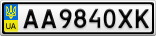 Номерной знак - AA9840XK