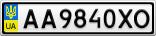 Номерной знак - AA9840XO