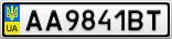 Номерной знак - AA9841BT