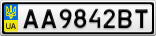 Номерной знак - AA9842BT