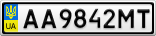 Номерной знак - AA9842MT