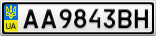 Номерной знак - AA9843BH