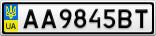 Номерной знак - AA9845BT