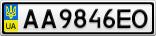 Номерной знак - AA9846EO