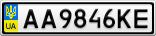 Номерной знак - AA9846KE