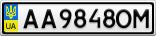 Номерной знак - AA9848OM