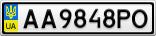 Номерной знак - AA9848PO