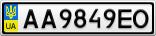 Номерной знак - AA9849EO