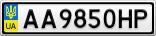 Номерной знак - AA9850HP