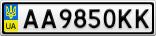 Номерной знак - AA9850KK