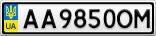 Номерной знак - AA9850OM