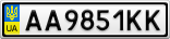 Номерной знак - AA9851KK