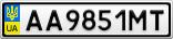 Номерной знак - AA9851MT
