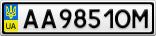 Номерной знак - AA9851OM